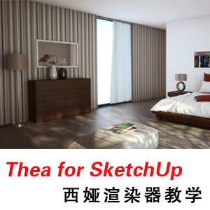 Thea for SketchUp-朴境渲染教学