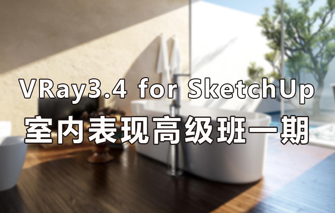 V-Ray3.4 for SketchUp室内表现高级班