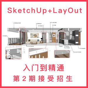 SketchUp+LayOut入门到精通第二期8月8日开课