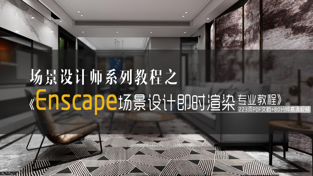 Enscape 场景设计即时渲染专业教程