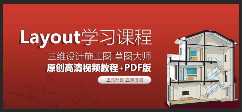 设计图纸3D秀 Layout专业教程