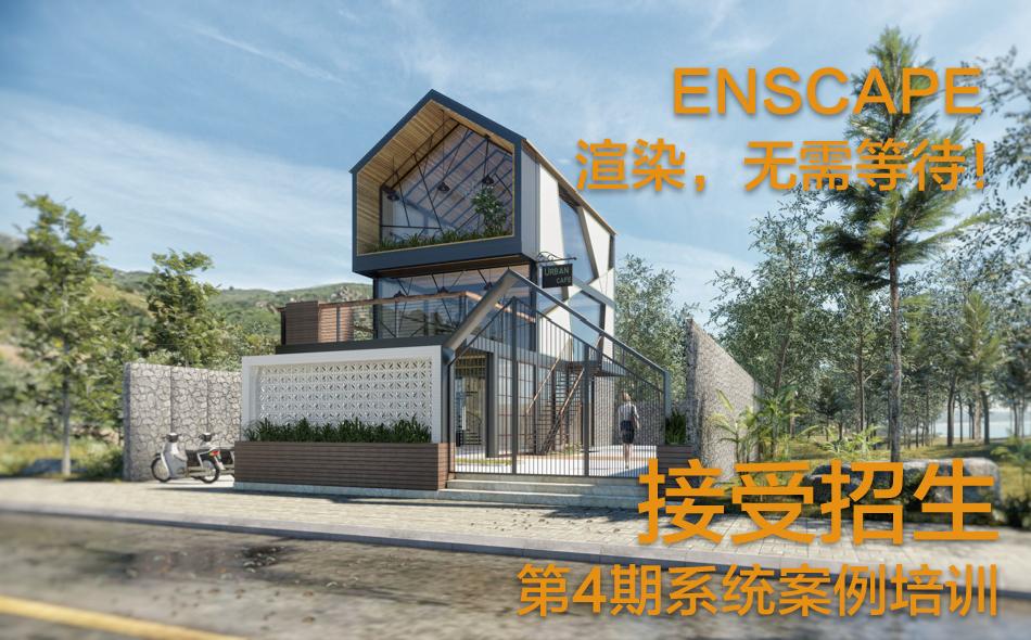 第四期Enscape系统案例培训