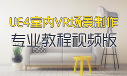 中文版Unrel Engine4 室内VR场景制作专业教程
