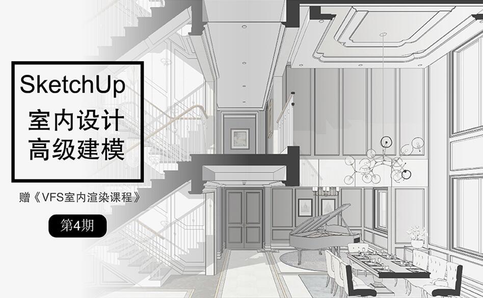 SketchUp室内高级建模班