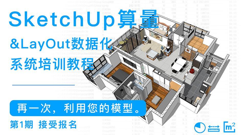 SketchUp算量与LayOut数据化培训