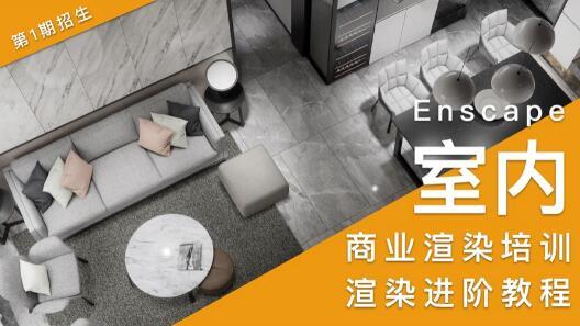 Enscape室内商业渲染培训班