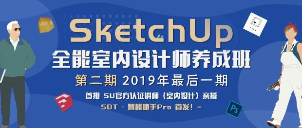 SketchUp全能室内设计师养成班第二期